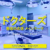 Doctor's Main Theme