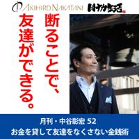 月刊・中谷彰宏52「断ることで、友達ができる。」――お金を貸して友達をなくさない金銭術」