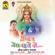 Sonal Garbo Shire - Kanu Patel & Kaushik