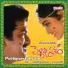 Pellipustakam (Original Motion Picture Soundtrack) - EP