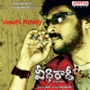 Veedhi Rowdy (Original Motion Picture Soundtrack) - EP