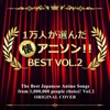 The Best Japanese Anime Songs from 1,000,000 People Choice!, Vol.2 ジャケット写真