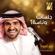 Nasem Alyna Al Hawa - Hussain Al Jassmi