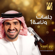 Abasherek - Hussain Al Jassmi