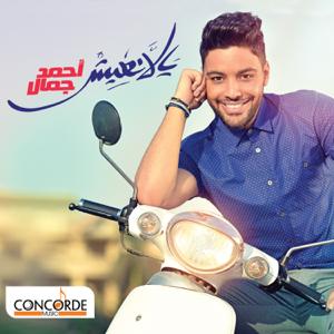 Ahmed Gamal - Edhaky