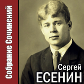 Wake Me Early Tomorrow-Sergey Esenin