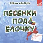 Песня Деда Мороза и Снегурочки (из м/ф