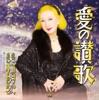 愛の讃歌/群衆 - EP ジャケット写真