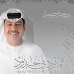 Mehad Hamad - Bargen Laah