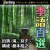 藤本裕之(構成) - オーディオブック版季語百選 アートワーク