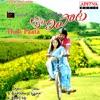 Tholi Paata (Original Motion Picture Soundtrack) - EP