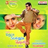 Tinnama Padukunnama Tellarinda (Original Motion Picture Soundtrack) - EP