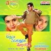 Tinnama Padukunnama Tellarinda (Original Motion Picture Soundtrack) - EP
