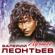 Валерий Леонтьев - Лучшее