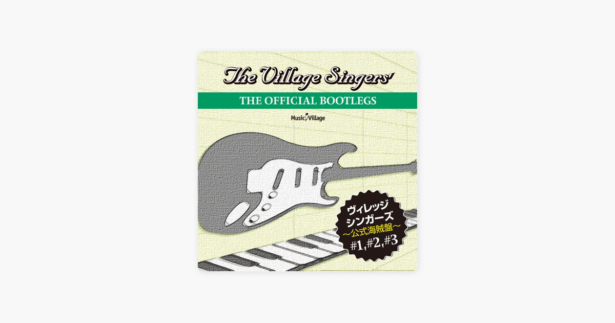‎The Official Bootleg 1, 2, 3 by The Village Singers