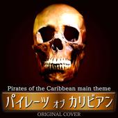 パイレーツ・オブ・カリビアン ORIGINAL COVER