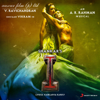 A. R. Rahman - I (Original Motion Picture Soundtrack) artwork