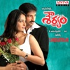 Shouryam Original Motion Picture Soundtrack EP