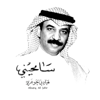 Abade Al Johar - Sameheny artwork