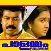 Palayam Original Motion Picture Soundtrack EP