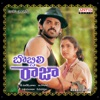 Bobbili Raja Original Motion Picture Soundtrack EP