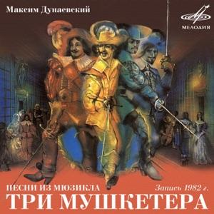 """Максим Дунаевский: Песни из мюзикла """"Три мушкетёра"""""""