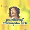 Baliyayi Thirumunpil