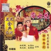 麗風金曲系列:舞台粵劇 帝女花 (電影原聲帶) - Various Artists - Various Artists
