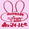 赤いスイートピー (LIVE at 2014.10.1 J-WAVE) - Single