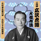 二代目広沢虎造大傑作選 清水次郎長 巻ノ二