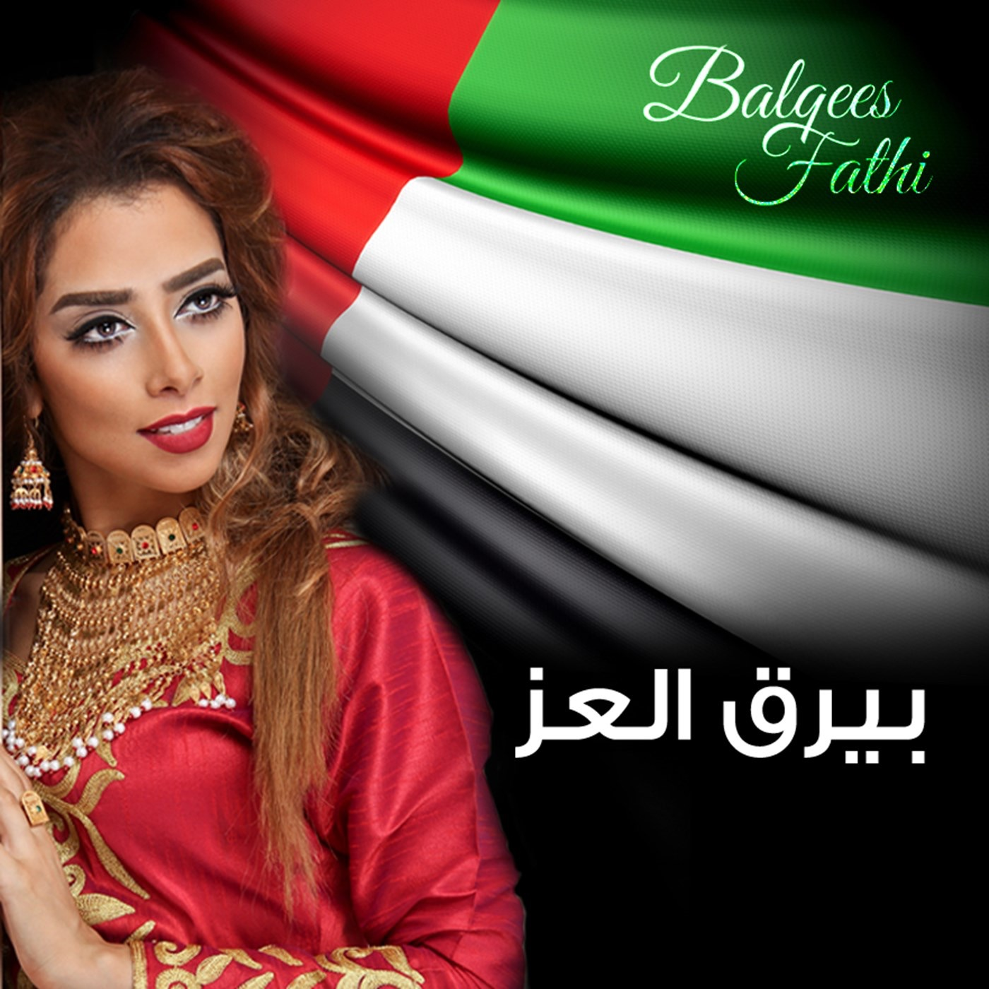 Beyrq Al Azz - Single