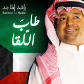 Taab Al Leqaa