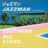 Jazz Man - Single ジャケット写真