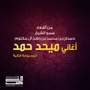 Mehad Hamad- Collection 2 - Mehad Hamad - Mehad Hamad