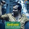 Chennai Ungalai Anbudan Varaverkirathu Original Motion Picture Soundtrack Single