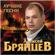 День рождения - Алексей Брянцев