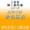 三省堂 政治経済1 - 三省堂