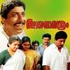 Thalayanamanthram (Original Motion Picture Soundtrack) - Single