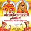 Ambabaichya Navan Changbhala