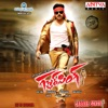 Gabbar Singh (Original Motion Picture Soundtrack) - EP