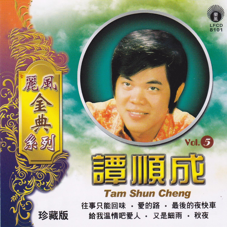 麗風金曲系列:譚順成, Vol. 5