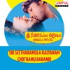 Sri Seetharamula Kalyanam Chothamu Rarandi (Original Motion Picture Soundtrack)