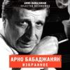 Арно Бабаджанян: Избранные записи