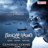 Gundello Godari (Original Motion Picture Soundtrack)