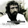 Antonis Kalogiannis - Annoula Tou Chionia artwork