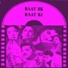 Baat Ek Raat Ki (Original Motion Picture Soundtrack)
