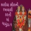 Kaliya Bhilni Rakhvali Karti Maa Chamunda Pt 1