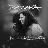 Ти ще відкриєш очі (feat. Олександр Ксенофонтов)