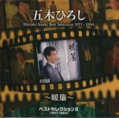 ベストセレクションⅡ(1971-1994)~暖簾~