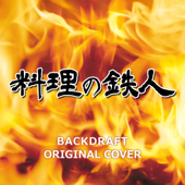 料理の鉄人 BACKDRAFT ORIGINAL COVER